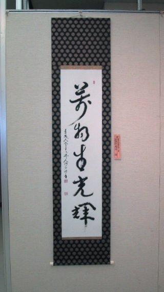 井上紀生 書「萬物生光輝」