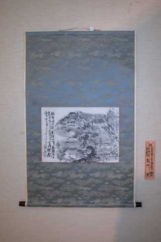 富岡鉄斎 書画「魁星閣図」